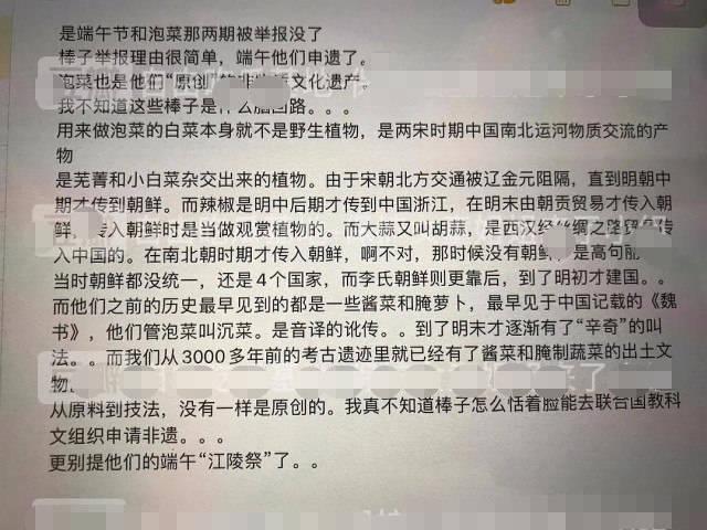 原创 李子柒发布泡菜和端午节粽子视频惨遭韩国人举报,粉丝大骂不要脸