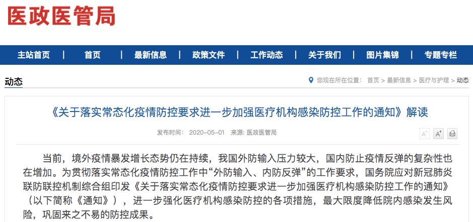 """大数医达邓侃:高效的卫生防疫体系才能搭建常态化抗疫的""""防火墙"""""""