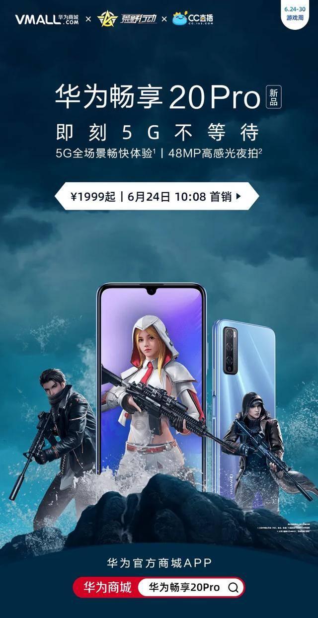 华为畅享20 Pro开售:双模六频+全场景智慧天线带来激爽5G体验
