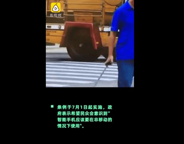 日本一市立法禁止走路玩手机