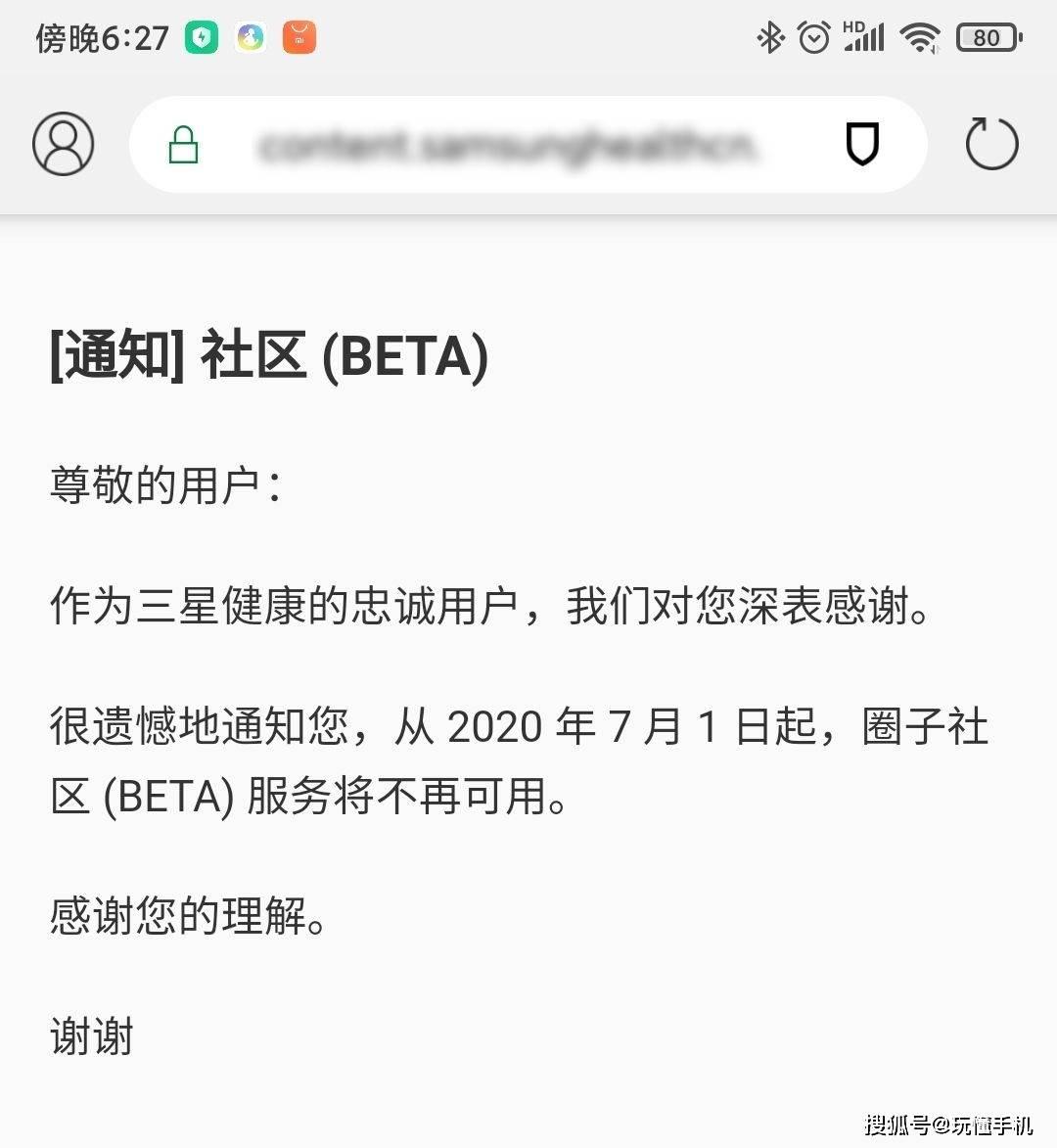 三星官方:健康社区(BETA)服务从7月1日起将不再可用