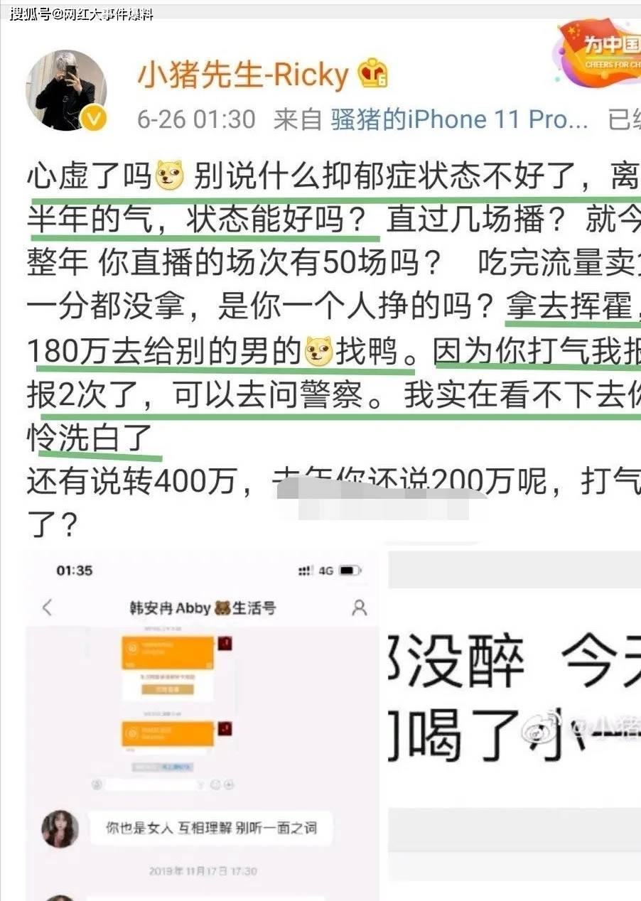 原创 劲爆:女网红婚内出轨花百万找ya。韩安冉,小猪纷纷曝光吸d历史!