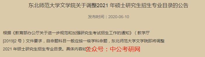 又有一批院校的考研初试科目有调整,2021考研人要注意!别白复习了~