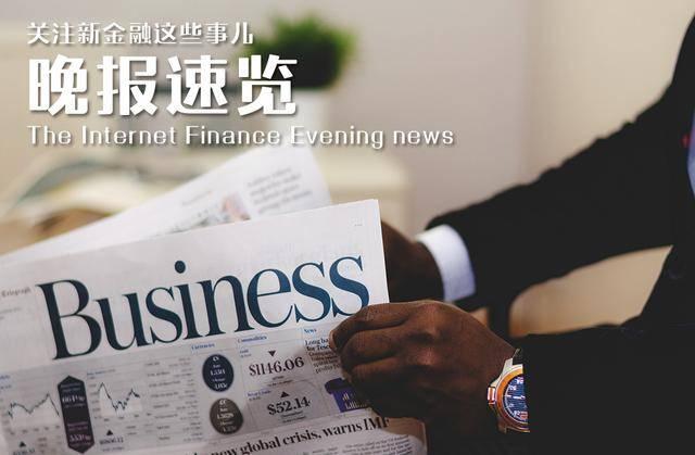 WEMONEY日报:快刷非法套现23亿元被判刑;网络非