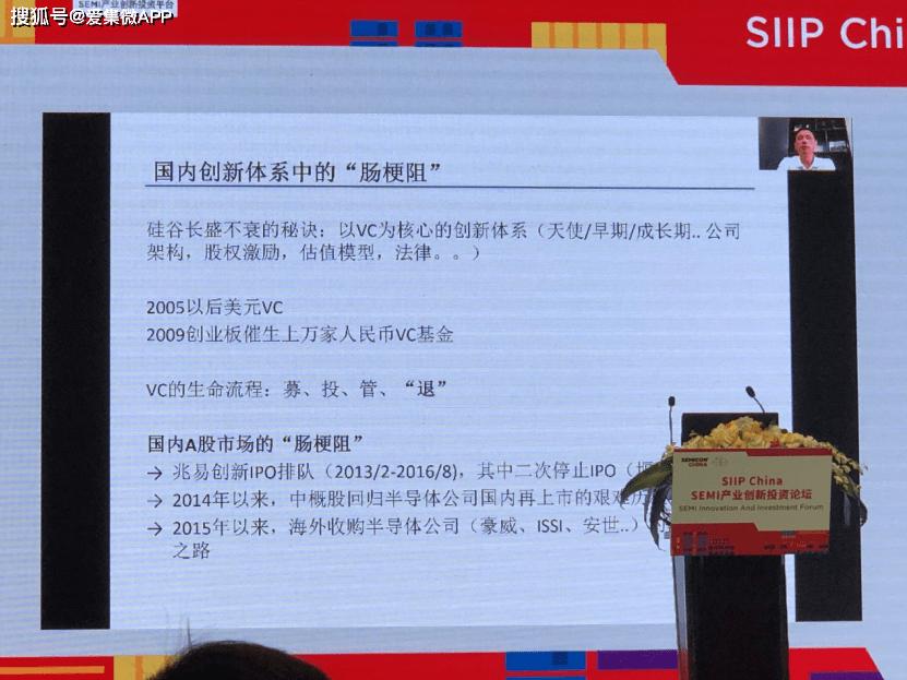 陈大同:科创板带来新气象,助推半导体产业腾飞