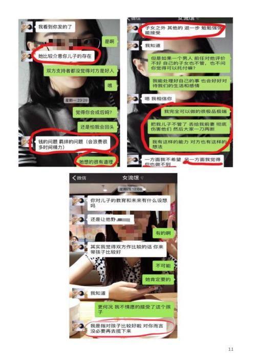 图片[6]-普华永道男出轨上财傅玉敏女毕业生事件科普-福利巴士