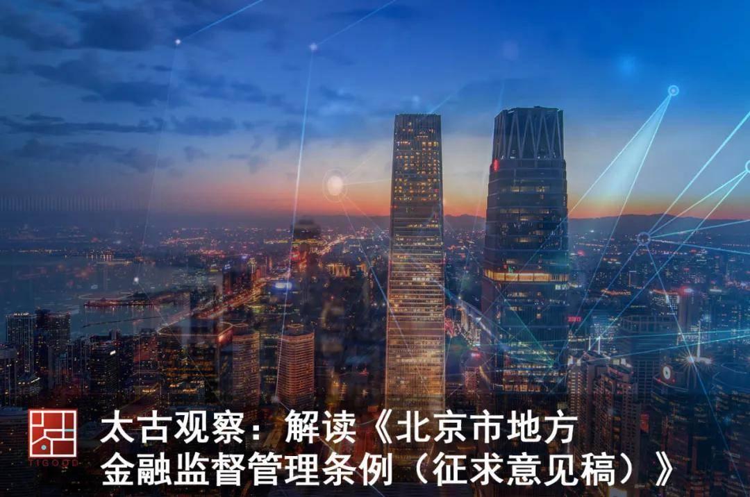 太古检查:解读北京市地方金融监督治理条例(征