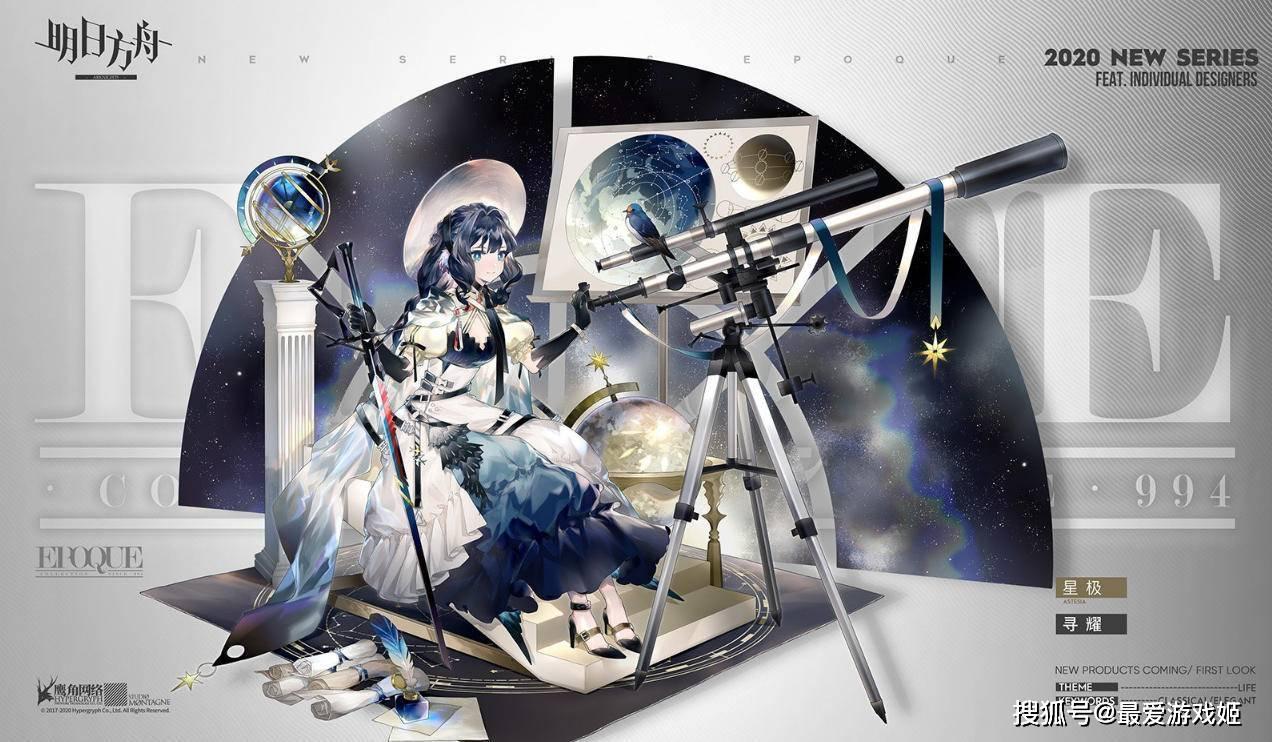 明日方舟星极时装寻耀:看似望远镜实则狙击枪?基建小动作更可爱_星星