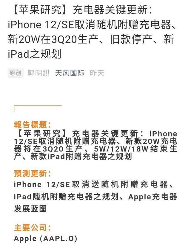 吝啬到家,将不会再随机赠送耳机,由于iPhone12新增了5G网络(图1)