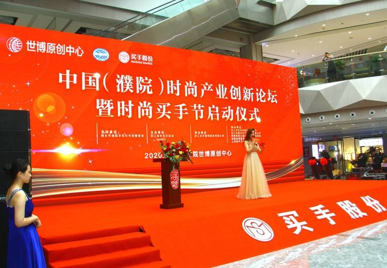 直面挑战|中国(濮院)时尚产业创新论坛暨时尚买手节隆重启幕