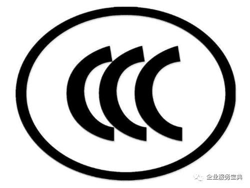 如何办理开关插座符合国家3C认证插图1