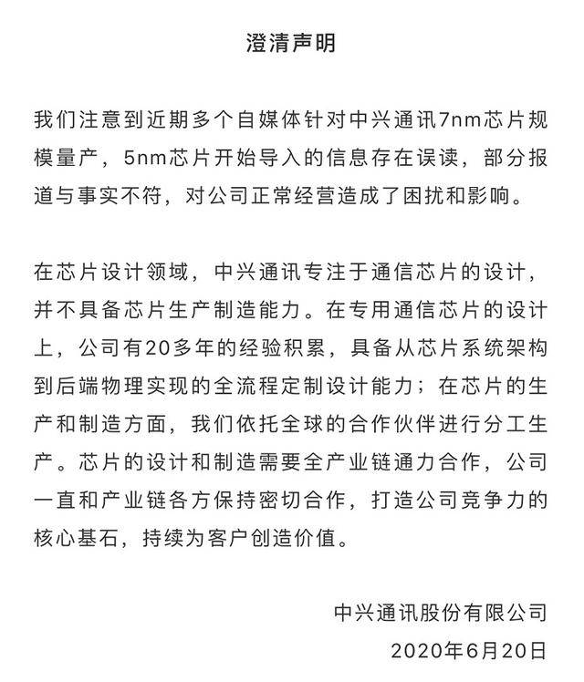 """原创             中兴自研芯片量产""""闹乌龙"""" 股价过山车背后 专家称:""""中兴消费者业务掉队了"""""""