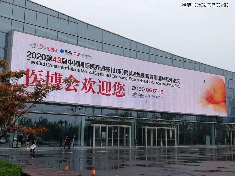 火爆开启!2020第43届中国国际医疗器械(山东)博览会