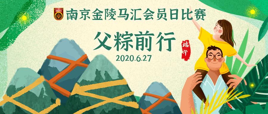 """内地马:南京金陵马汇国际性马术俱乐部""""父粽向前""""会员活动赛事完满举办"""