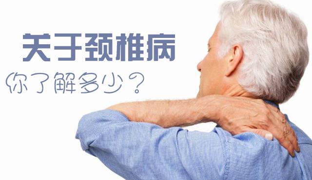 中老年颈椎功能日常锻炼,这五防要牢记,莫大意