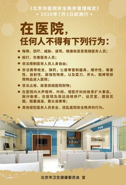 《北京市医院安全秩序管理规定》将于2020年7月1日起施行