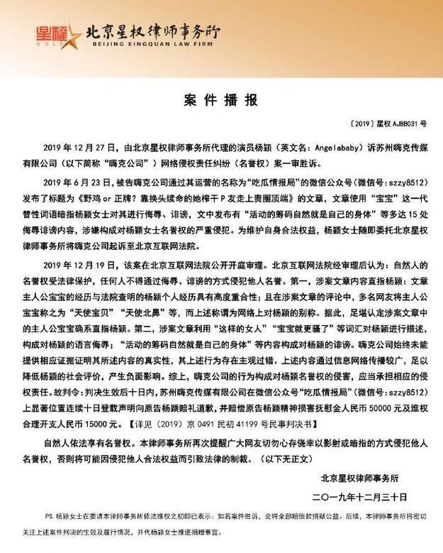 baby名誉权纠纷案二审胜诉 维持原判获赔65000元_星权