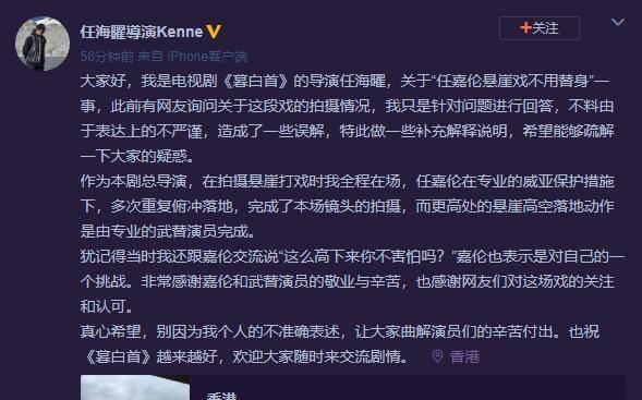 网友质疑任嘉伦打戏不用替身 《暮白首》导演澄清