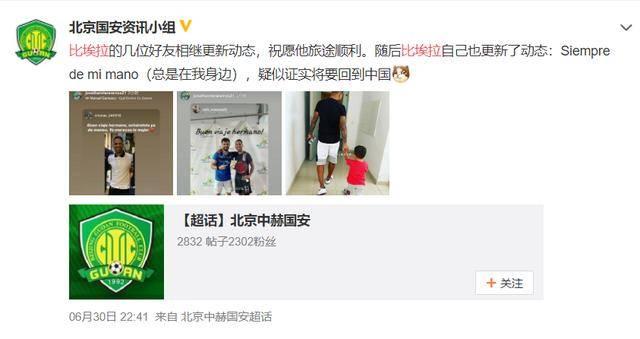 原创             深夜23点!北京国安这一消息扭转中超争冠形势,上海上港遇难题