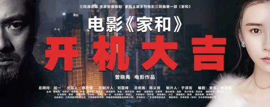 「伍克文」电影《家和》开机发布会在深举行 华娱童星伍克文倾力加盟影片,