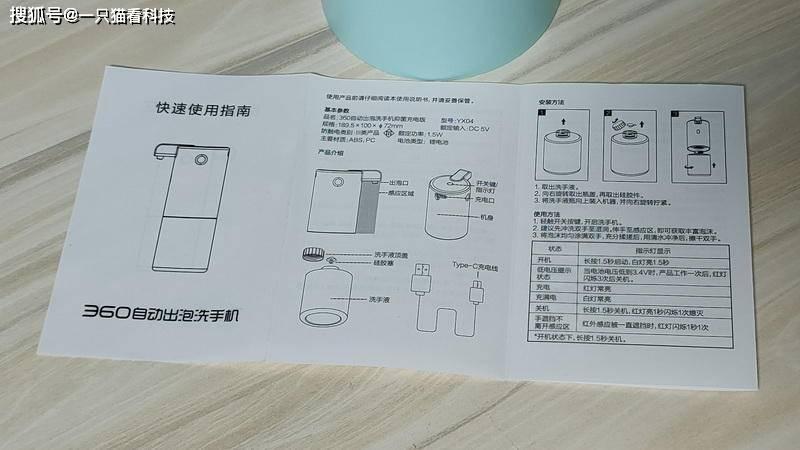 出泡均匀,不浪费-360自动出泡洗手机