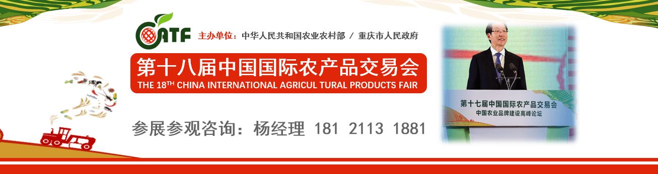 CATF第十八届中国国际农产品交易会2020全国农交会时间地址