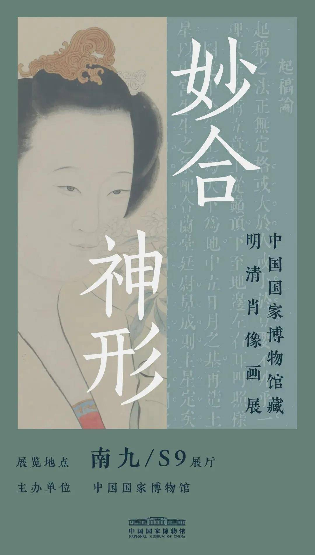 明清肖像、潮州木雕、山东民艺,七月的国博上新啦!内有惊喜!