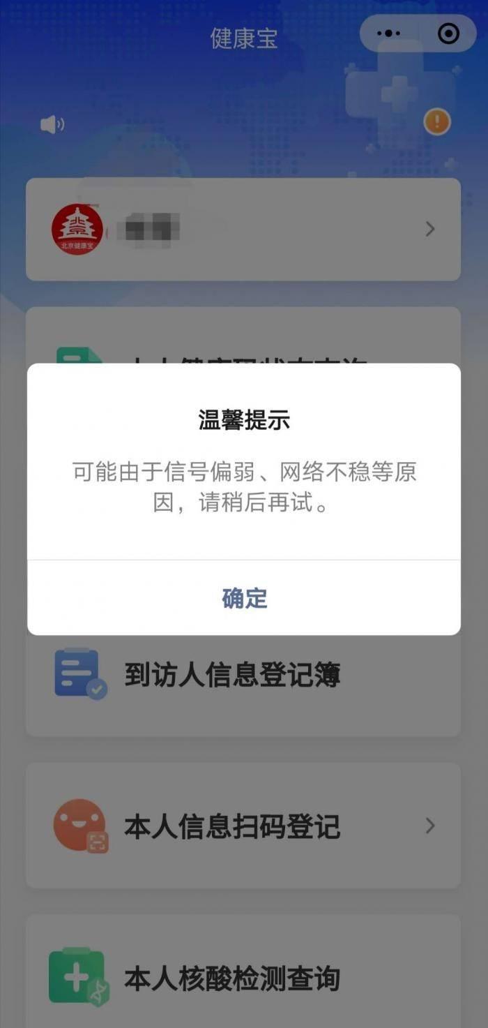 今早北京健康宝打不开了?或许是产品升级3.0的bug
