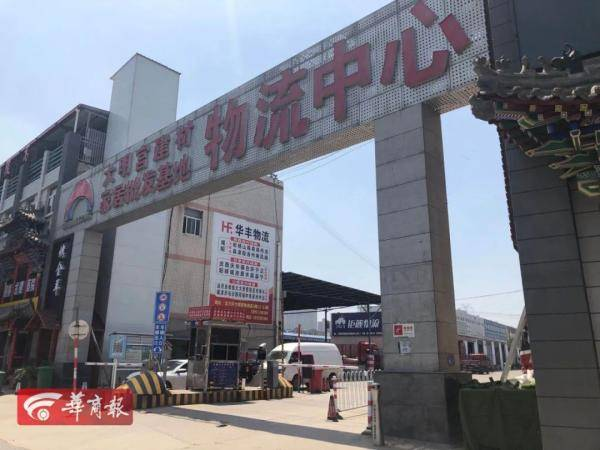 驱车进入Xi大明宫建材物流中心1分钟到3元