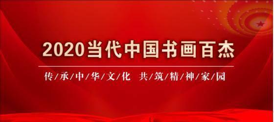 国家一级书法家程月亮——2020当代中国书画百杰