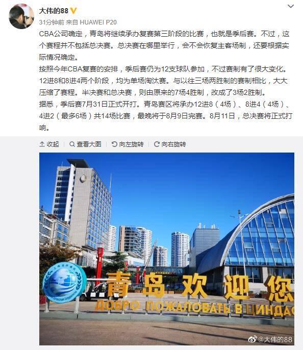 鲁媒:CBA季后赛继续在青岛举办 总决赛地点尚未确定