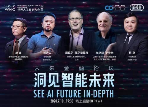 世界人工智能大会,合合信息将发布2020金融科技