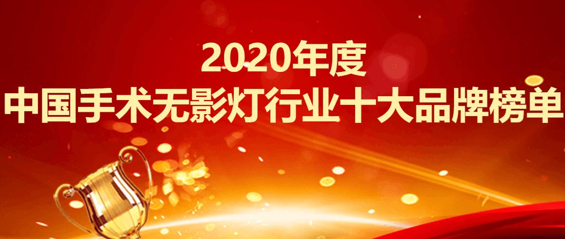 兆丰荣登2020年度中国手术无影灯行业十大品牌榜单!