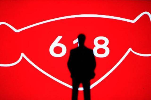 618主场易主,1天猫=2.6京东?