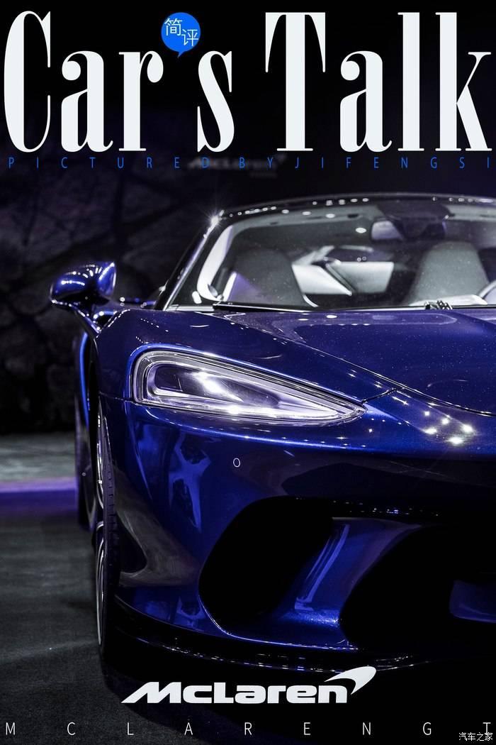 拥抱速度和舒适的超级跑,去迈凯轮GT的最大性能