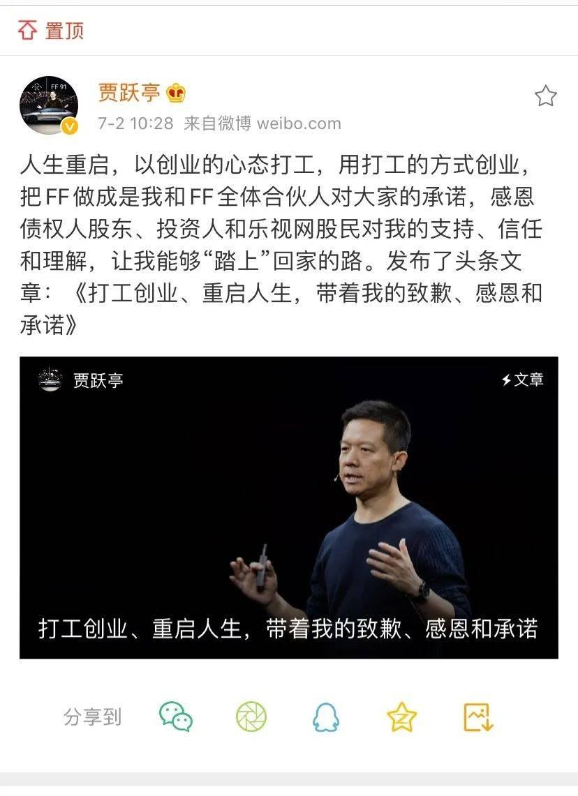"""详解贾跃亭公开长信:""""PPT造车""""能否落到实处?"""