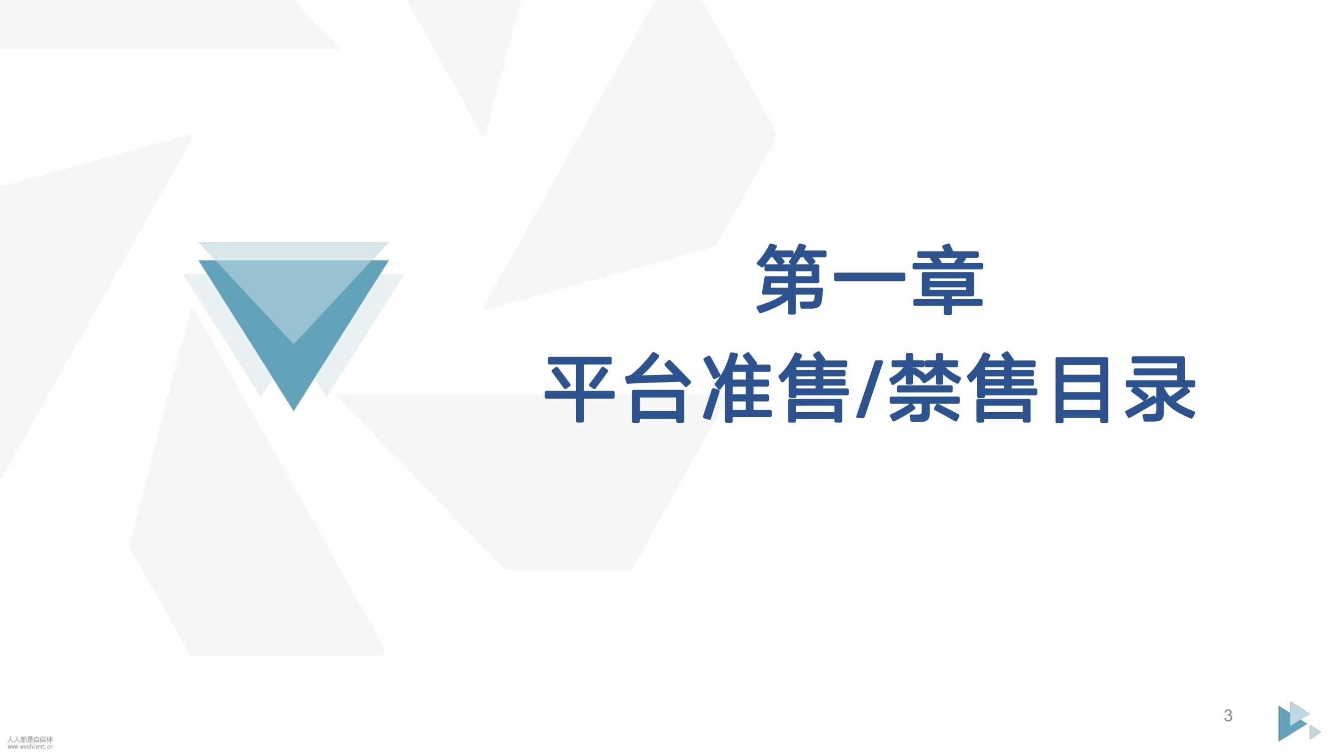 玉石商家抖音运营手册:禁售产品、断播禁用词汇 短视频 第2张