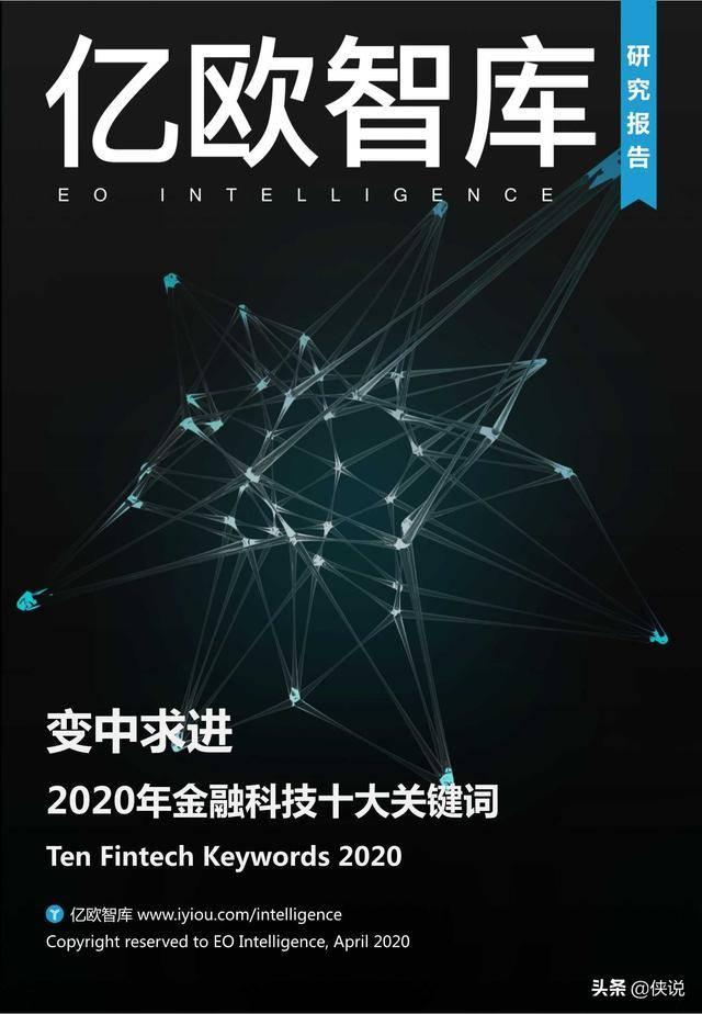 2020年金融科技十大关键词变中求进(亿欧智库)