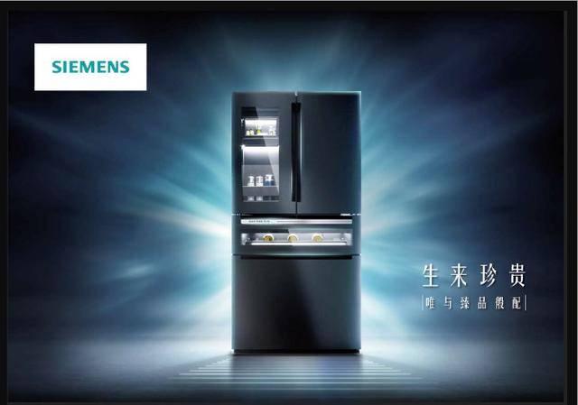 天生宝 西门子高端饮水冰箱 保驾护航品质生活