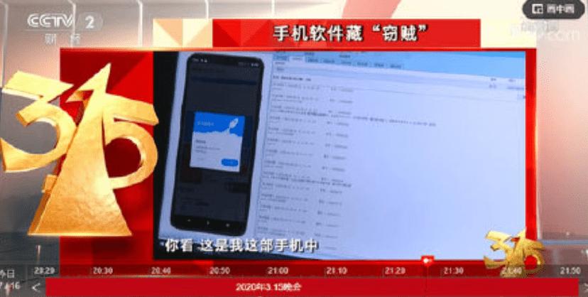 曝光手机里的窃贼插件 一些SDK暗藏玄机!