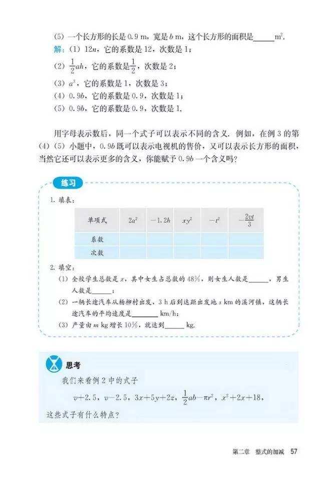 人教版初中数学七年级上册|电子课本(高清版)(图63)
