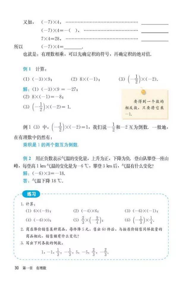 人教版初中数学七年级上册|电子课本(高清版)(图36)