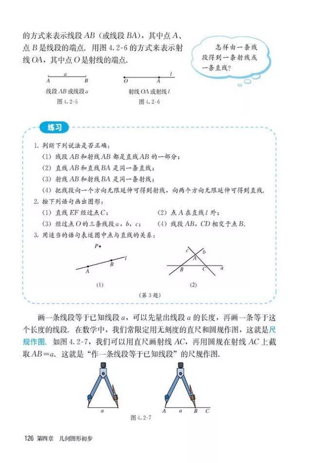 人教版初中数学七年级上册|电子课本(高清版)(图132)