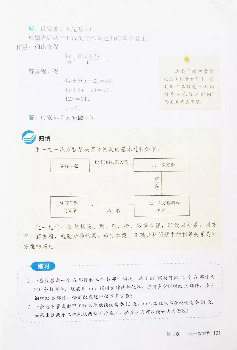 人教版初中数学七年级上册|电子课本(高清版)(图107)