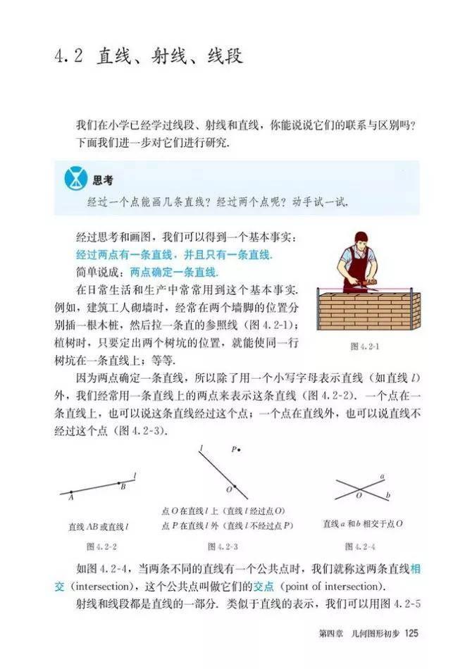 人教版初中数学七年级上册|电子课本(高清版)(图131)