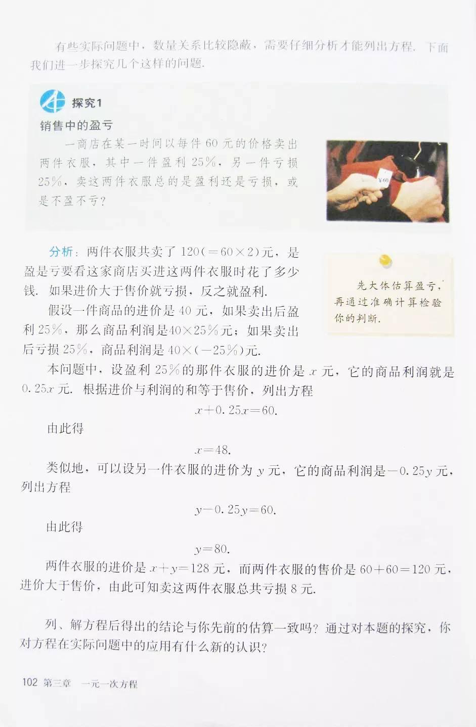 人教版初中数学七年级上册|电子课本(高清版)(图108)