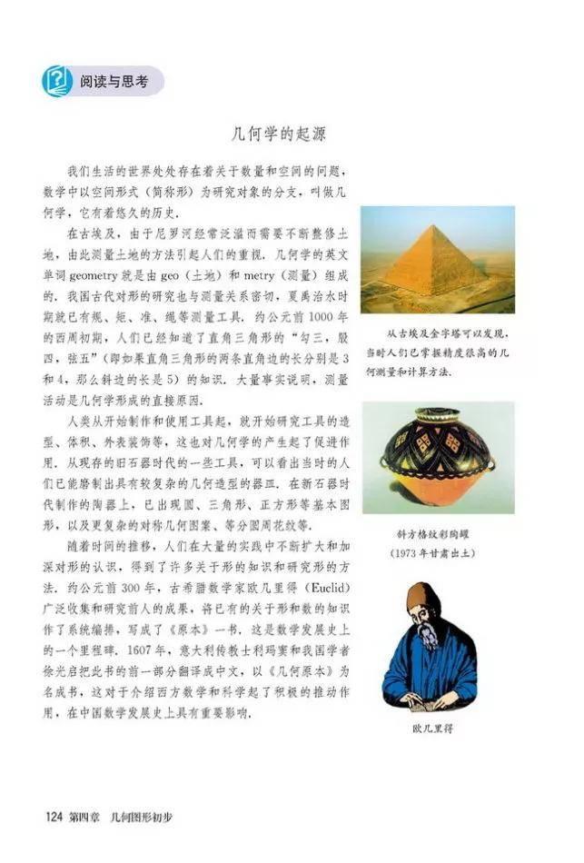 人教版初中数学七年级上册|电子课本(高清版)(图130)