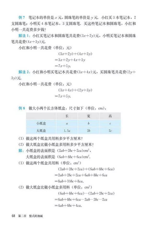 人教版初中数学七年级上册|电子课本(高清版)(图74)