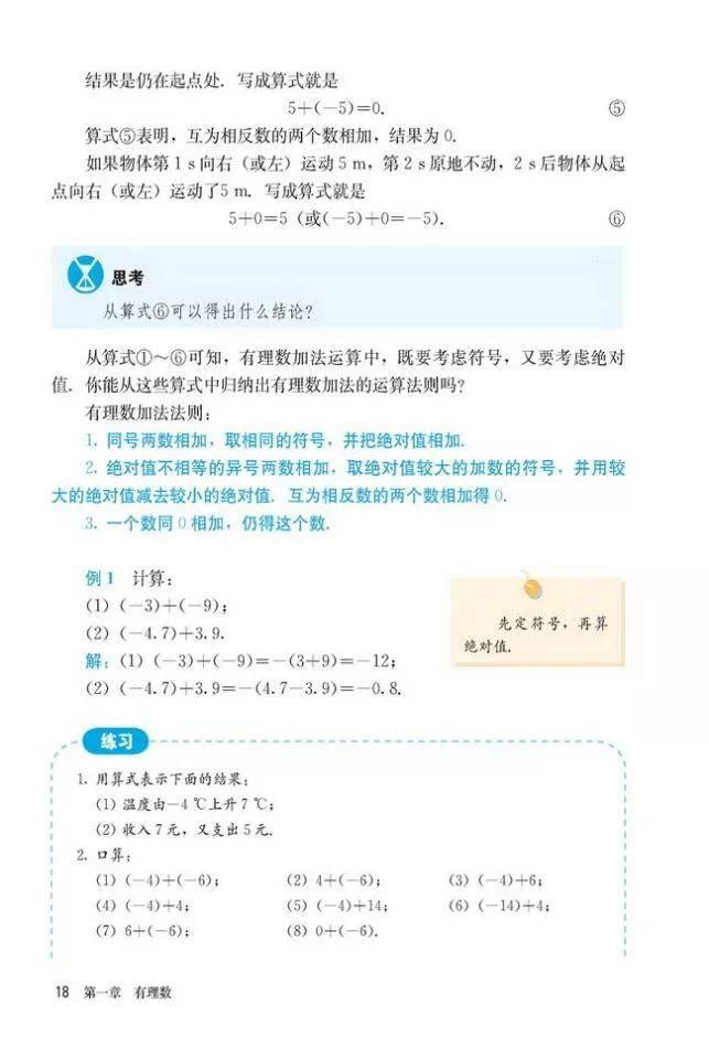 人教版初中数学七年级上册|电子课本(高清版)(图24)