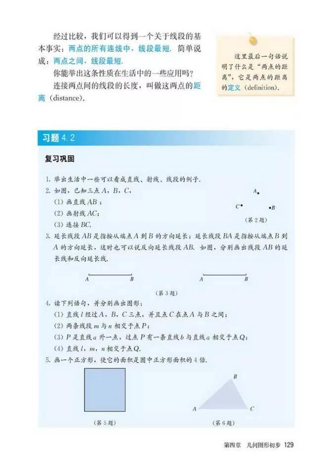 人教版初中数学七年级上册|电子课本(高清版)(图135)